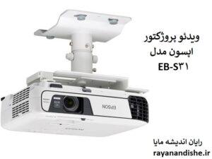 ویدئو پروژکتور اپسون مدل eb-s31
