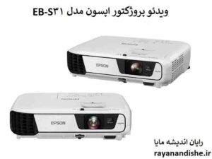 ویدئو پروژکتور epson مدل eb-s31