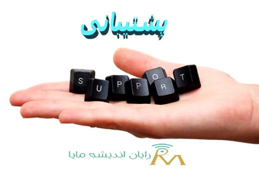 rayanandishe.ir-Support - پشتیبانی رایان اندیشه