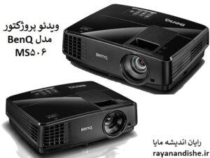 ویدئو پروژکتور benq ms506