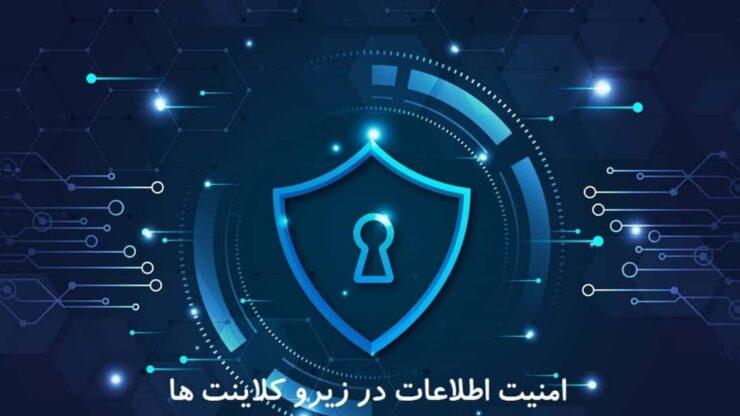 امنیت-زیرو-کلاینت