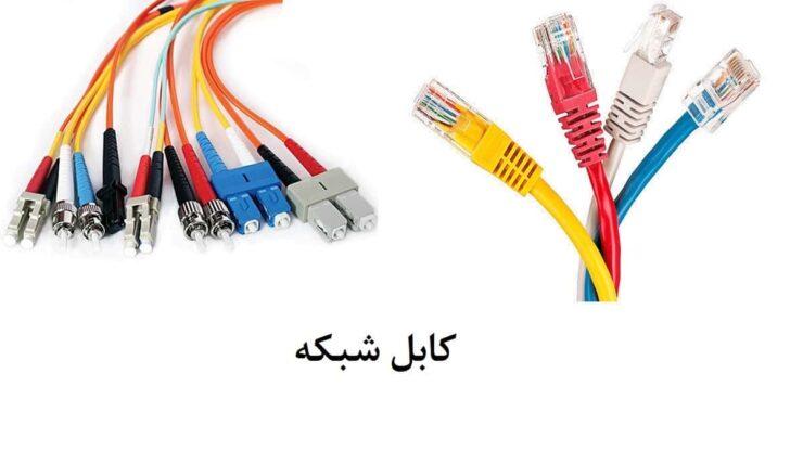 کابل-شبکه