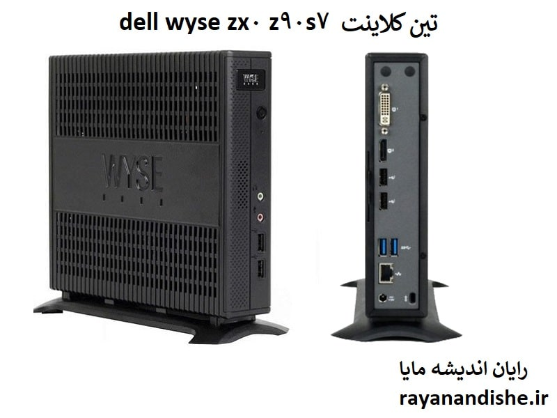 تین کلاینت dell wyse zx0 z90s7