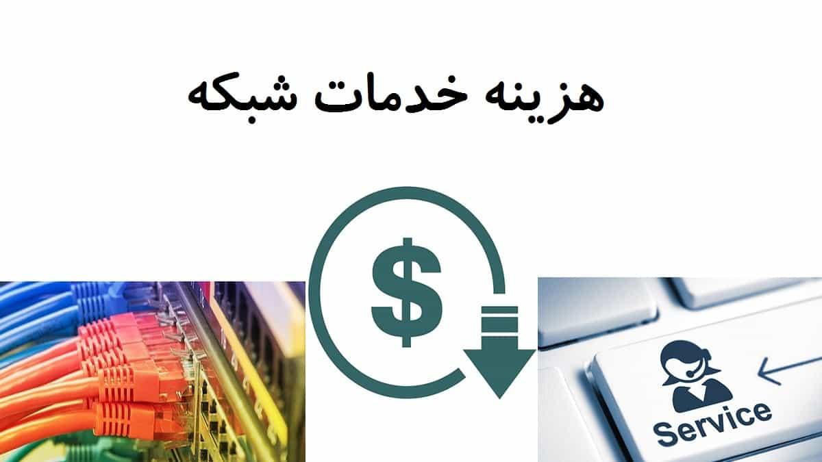 هزینه-خدمات-شبکه