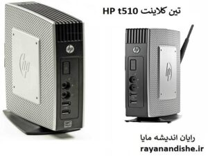تین کلاینت hp t510