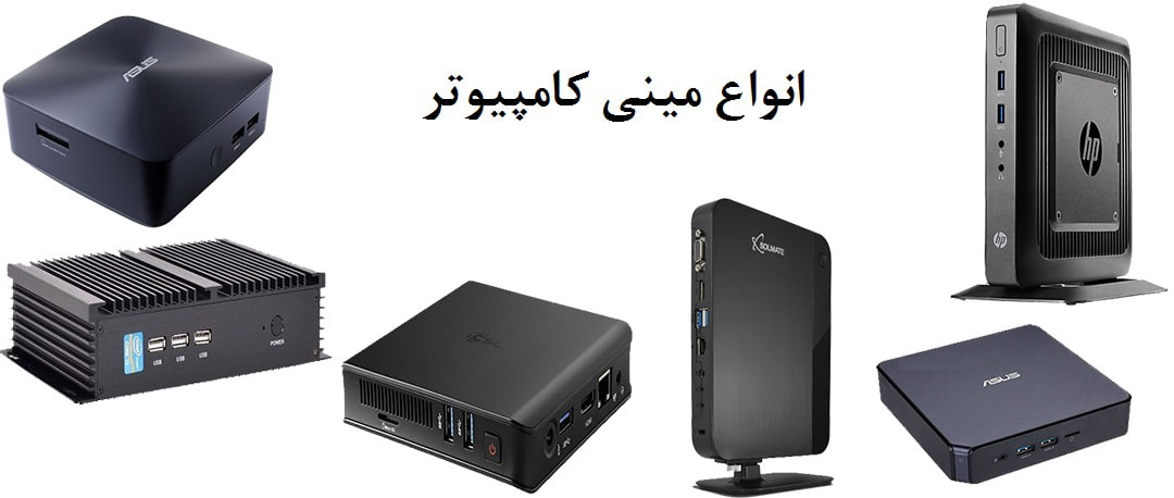 انواع-مینی-کامپیوتر