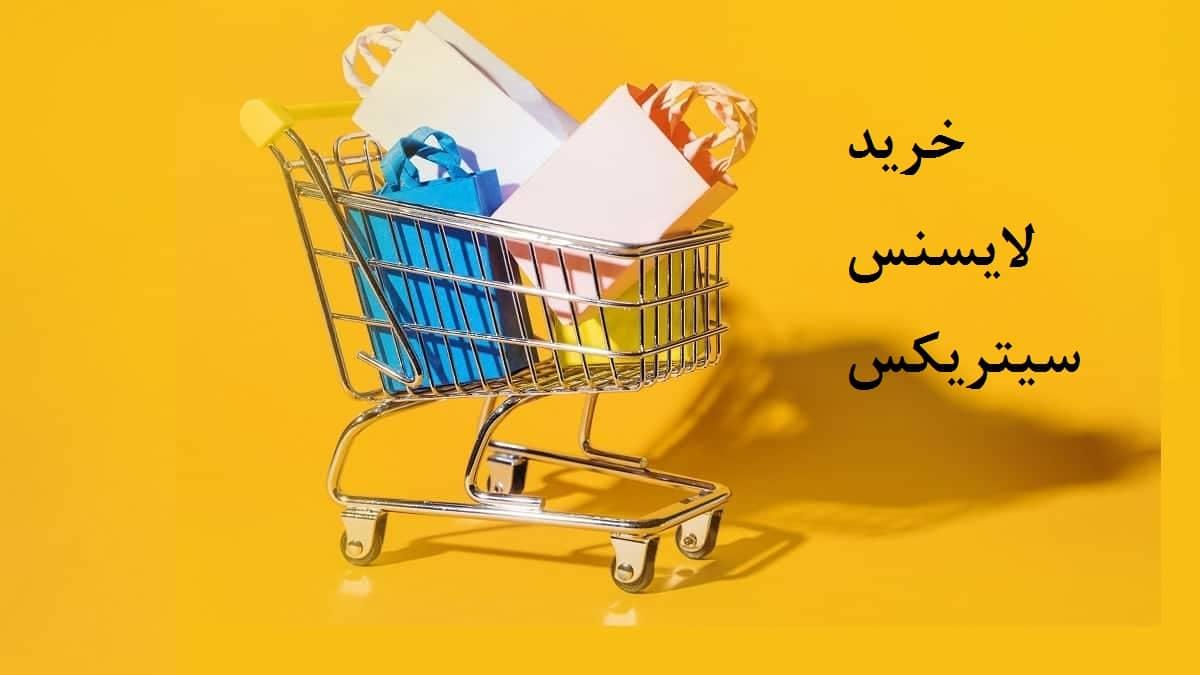 خرید-لایسنس-سیتریکس
