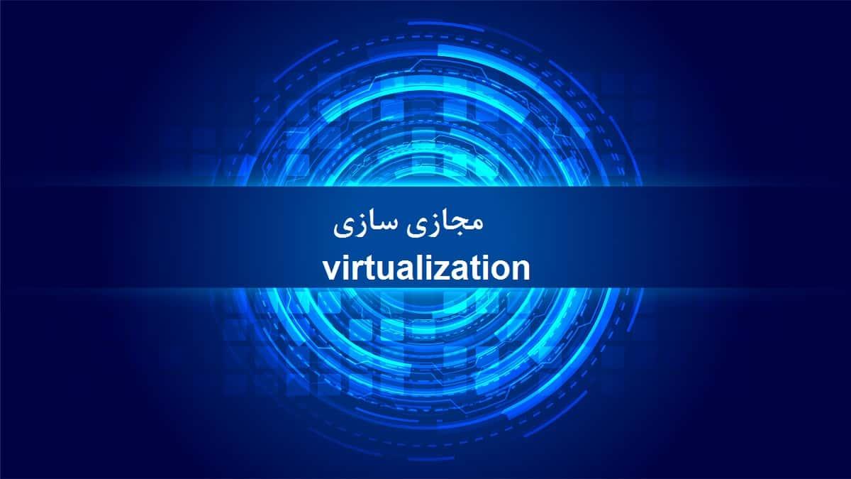 مجازی سازی یا virtualization