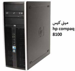 مینی کیس hp compaq 8100