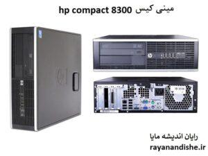 مینی کیس hp compact 8300