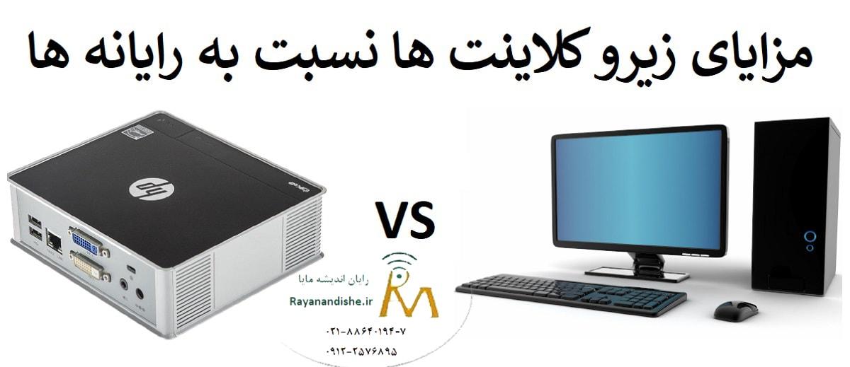 مزایای زیروکلاینت نسبت به کامپیوتر