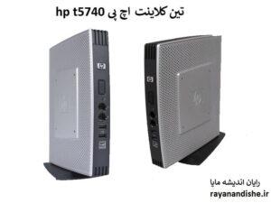 تین کلاینت HP t5740