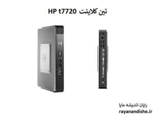 تین کلاینت hp t7720